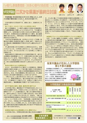 news201610omote