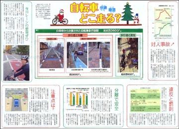 しんぶん赤旗日曜版の2011年12月25日付に、自転車の安全を考える特集記事「自転車どこ走る?」が掲載されました。