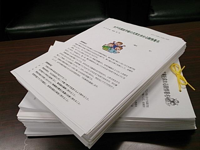 開放学級の充実を求める署名