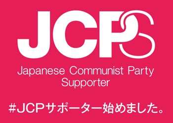 JCPサポーター