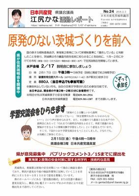 江尻かな活動レポート表