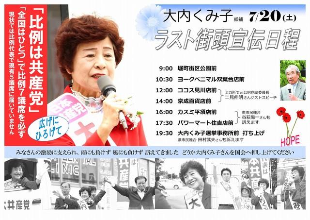大内くみ子候補 ラスト街頭宣伝日程