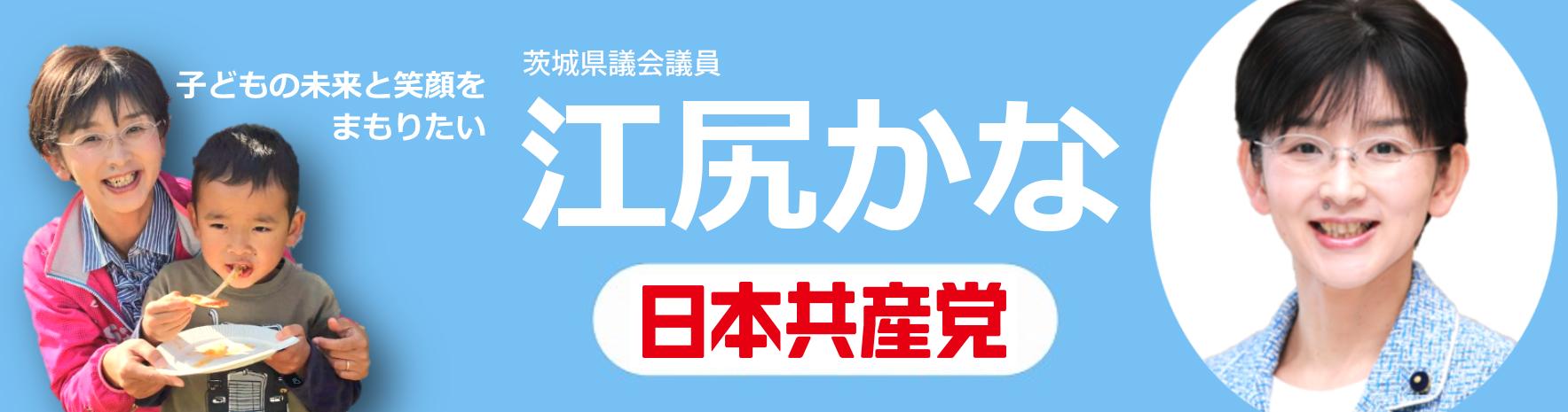 子どもの未来と笑顔をまもりたい 日本共産党 茨城県議会議員 江尻かな