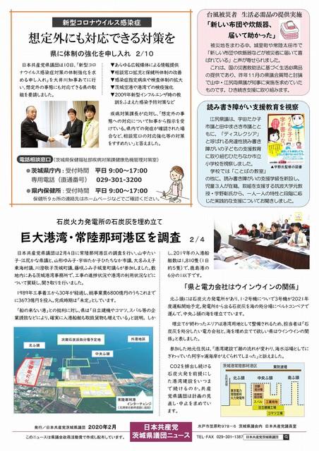 県議団ニュース 2020年2月号(2)