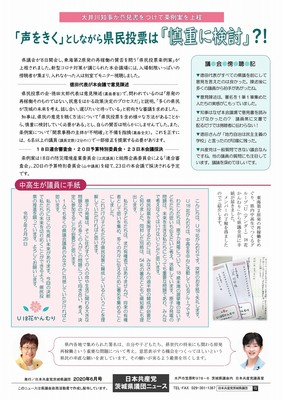 茨城県議団ニュース