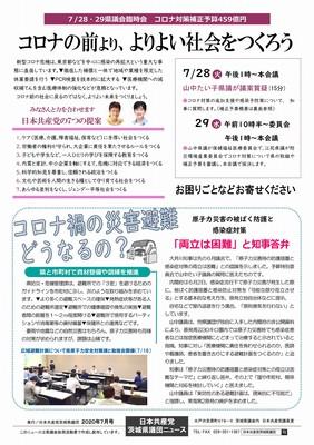 茨城県議団ニュース7月号(2)