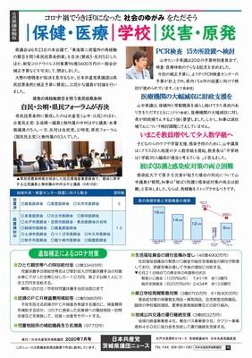 茨城県議団ニュース7月号