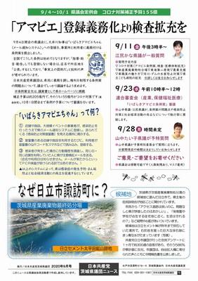 茨城県議団ニュース9月号