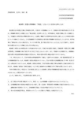 東海第二原発の再稼働に「同意」しないことを求める申し入れ