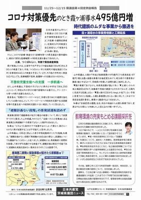 茨城県議団ニュース12月号
