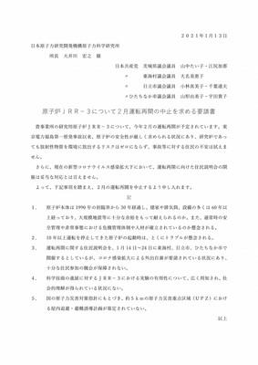 原子炉JRR-3について2月運転再開の中止を求める要請書