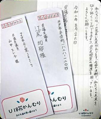女子中高生のグループ「U18花かんむり」から全県議に届けられた手紙