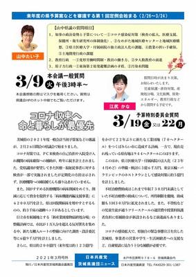 県議団ニュース表