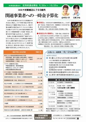 茨城県議団ニュース10月号